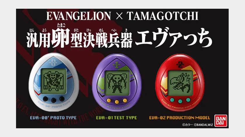 ¡Evangelion y Tamagotchi se unen para crear los EVAGOTCHI!